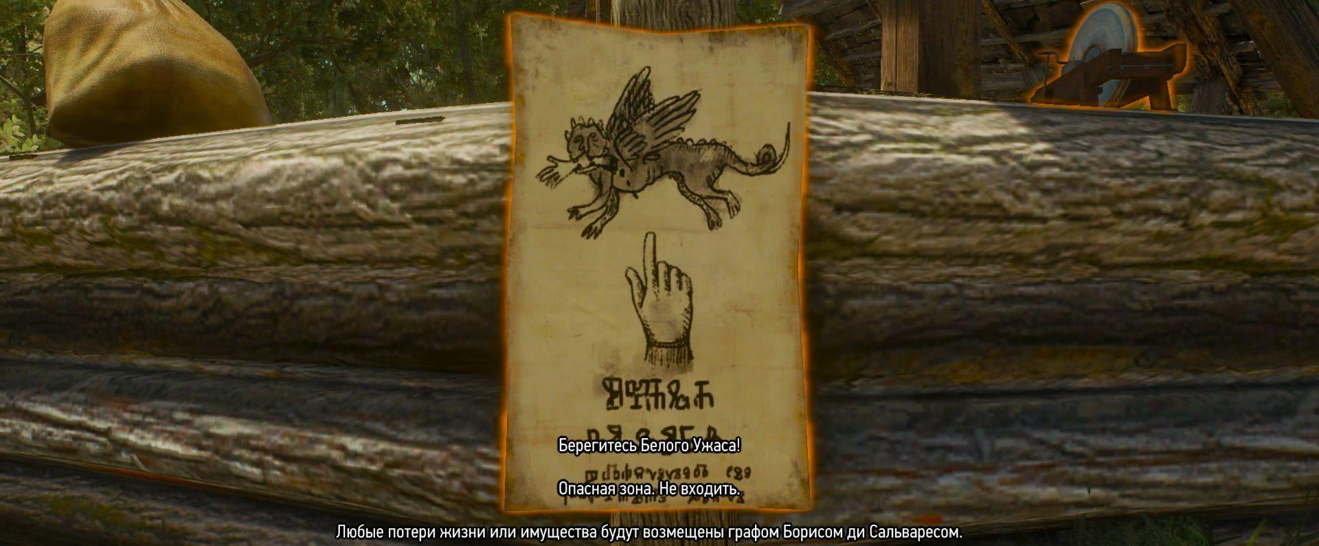 witcher3 Равновесие в природе2