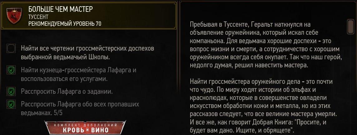 witcher3 все гроссмейстерские сеты
